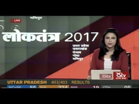 Hindi News Bulletin | हिंदी समाचार बुलेटिन – Mar 11, 2017 (8 pm) | Assembly Election Results 2017
