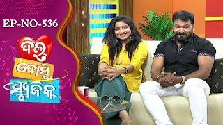 Dil Dosti Music Ep 536 | Actor Chintamani Biswal | Actress Manisha | Celeb Chat Show | Tarang Music