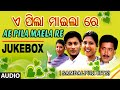 Download Ae Pila Maela Re (Sambalpuri) |   Jukebox | MP3 song and Music Video