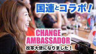 国連とコラボ!改革大使になりました!// I'm a Change Ambassador! #ownyourvoice〔#410〕 thumbnail