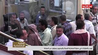نهب بالمليارات في عملية المضاربة للعملة واليمنييون يموتون من المجاعة  | تقرير يمن شباب