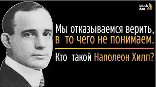 Кто такой Наполеон Хилл?