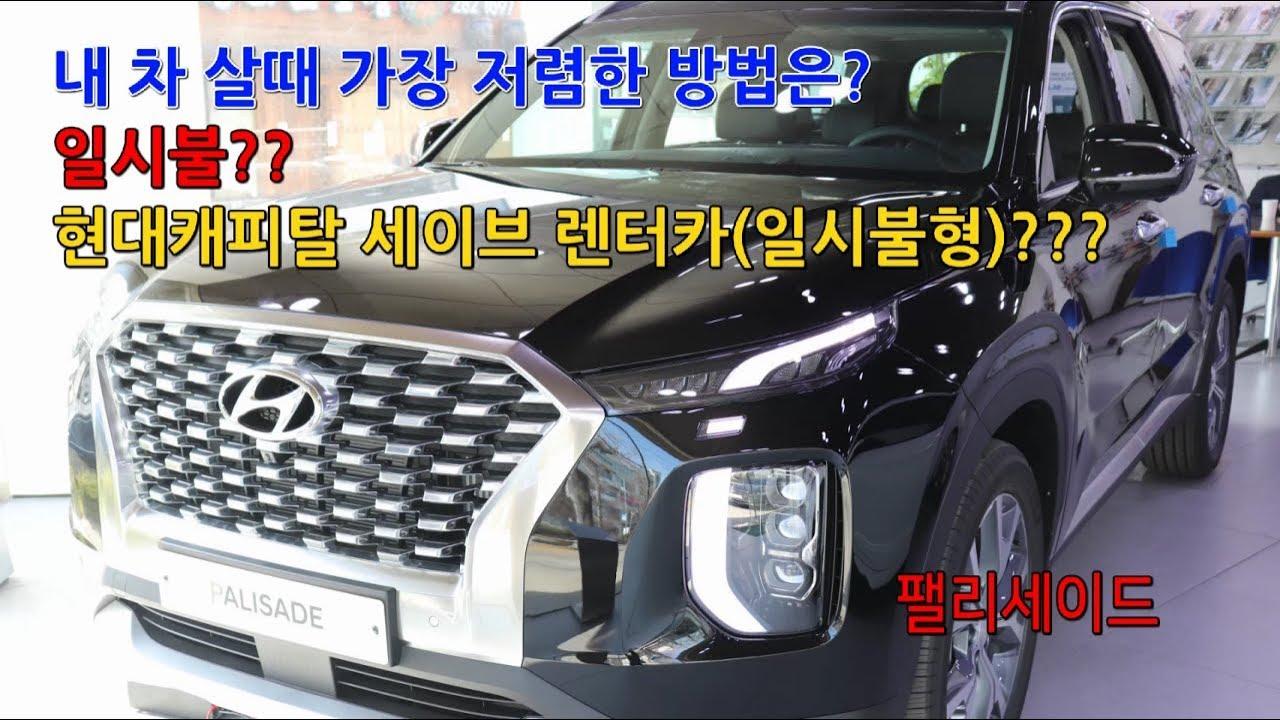 "Hyundai 'PALISADE', which BTS used to ride - '팰리세이드' ""일시불"" vs ""일시불형 렌트"" 비교 견적!, ""Price List ..."