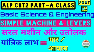 alp CBT2 class p-4 | Simple Machine & Levers in Basic Science & Engineering in Part-A