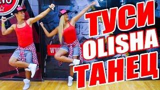 ТАНЕЦ - OLISHA - ТУСИ #DANCEFIT