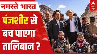 Will Taliban survive if they enter Panjshir? | Namaste Bharat (24 Aug 2021) screenshot 2