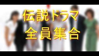 さんま還暦祝い、伝説ドラマ「男女7人」29年ぶり出演者 大竹しのぶ,...