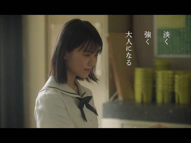 映画予告-「ドラゴン桜」の志田彩良&鈴鹿央士が共演!映画『かそけきサンカヨウ』予告編