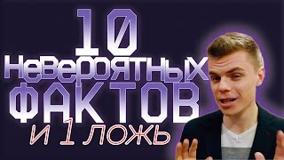 10 НЕВЕРОЯТНЫХ ФАКТОВ И 1 ЛОЖЬ (Что больше: Россия или Африка?)