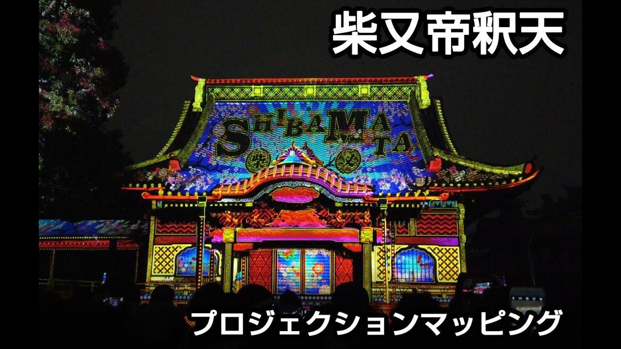 柴又帝釈天のプロジェクションマッピング(Osmo Pocketで撮影)