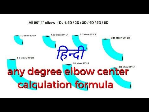 Elbow center calculation formula/any degree elbow center/ 1D/1.5D/2D/3D/4D/5D/6D (Hindi)