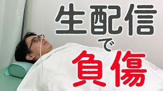 【事件】瀬戸弘司、生配信のやりすぎで負傷。