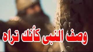وصف النبي محمد ﷺ