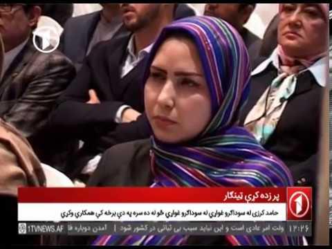 Afghanistan Pashto News.21.4.2017 د افغانستان پښتو خبرونه