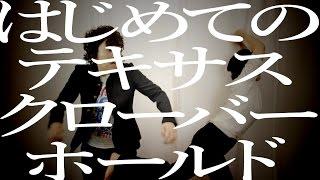 中野くんと橋本くんがプロレス技「テキサスクローバーホールド」に挑戦...