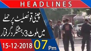 News Headlines 07:00 PM | 15 Dec 2018 | 92NewsHDUK