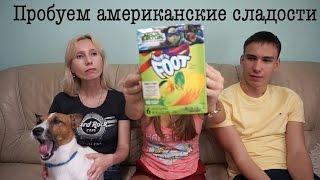 Пробуем американские сладости с мамой и братом!
