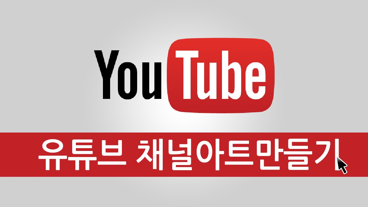 7 how to make youtube channel art youtube
