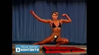 Чемпионат Башкирии по культуризму 1992    Елена Литвинова