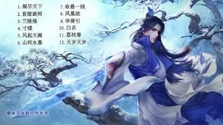 Download lagu 河图 【12首歌曲】 (歌词字幕) // Best Songs Of HeTu