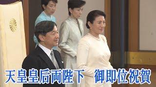 天皇、皇后両陛下は1日午後に皇居・宮殿「松の間」で、ご即位の祝賀行...