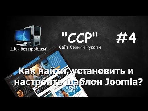 """""""ССР"""" №4 - Установка и настройка шаблона Joomla 3"""