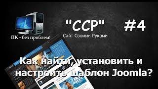 видео как установить шаблон joomla 2