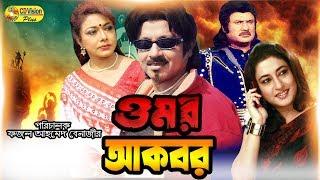 Omar Akbar | Full HD Bangla Movie | Jashim, Rozina, Rubel, Satabdi Roy, Roji, Rajib | CD Vision