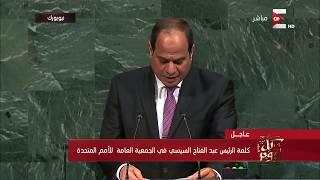كل يوم - كلمة الرئيس عبد الفتاح السيسي في الجمعية العامة للأمم المتحدة