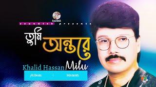 Khalid Hasan Milu - Tumi Ontore | Manush | Soundtek