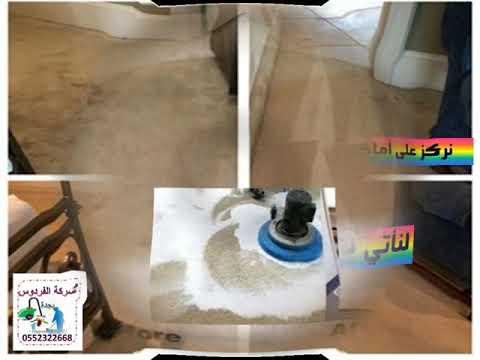شركة تنظيف سجاد بالبخار بجدة 0552322668 شركة الفردوس لتنظيف السجاد بالبخار بجدة