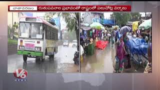 Heavy Rain Hits Several Districts In Telangana State Weather Report V6 News