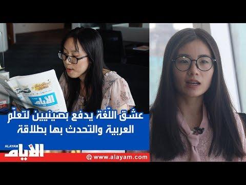 عشق اللّغة يدفع بصينيين لتعلّم العربـية والتحدث بها بـطلاقة  - نشر قبل 2 ساعة