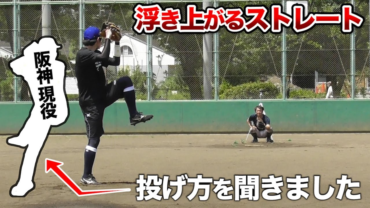 阪神のK・Fさんに…浮き上がる球の投げ方。聞いてきました。