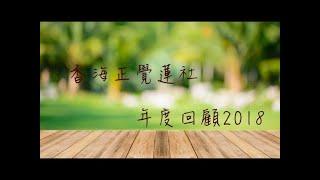 Publication Date: 2019-01-12 | Video Title: 香海正覺蓮社 年度回顧 2018