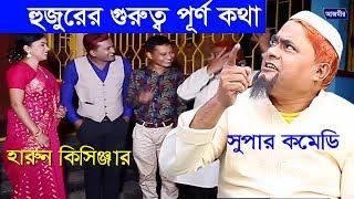 Harun Kisinger   হারুন কিসিঞ্জার    হুজুরের গুরুত্বপূর্ণ কথা। Hujurar Kotha   Super Comedy-2019