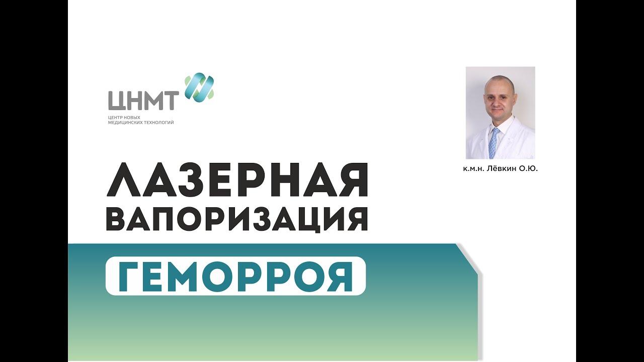 операция геморроя лазером в новосибирске