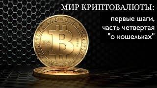 Мир КриптоВалюты: первые шаги - Мультивалютный Кошелек Cryptonator