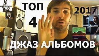 ТОП 4 ЛУЧШИХ ДЖАЗ альбомов Российских