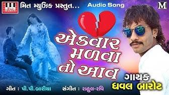 Dhaval Barot | Ek Vaar Madva To Aav | P P Baria | Full Audio Song | Dhaval Barot New Song 2018