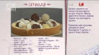 """Рецепт: Торт """"Шкатулка"""" — Все буде смачно. Выпуск от 27.12.15"""