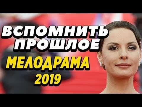 Тяжелая ПРЕМЬЕРА 2019 - Вспомнить Прошлое / Русские мелодрамы 2019 новинки, фильмы #LOWIFUNNY