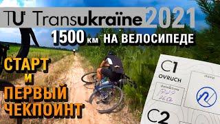 Веломарафон TransUkraine 2021 СТАРТ И ПЕРВЫЙ ЧЕКПОИНТ 1500 км на ВЕЛОСИПЕДЕ за 7 дней ep 1