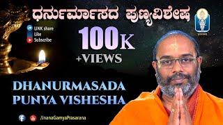 DHANURMASADA VISHESHA | ಧನುರ್ಮಾಸದ  ಪುಣ್ಯ ವಿಶೇಷ | Vid Purandaracharya Hayagreeva