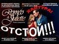 4K Мюзикл «Ромео и Джульетта» в Кремле - ПОЗОР, ОТСТОЙ, ХАЛТУРА, ФУФЛО
