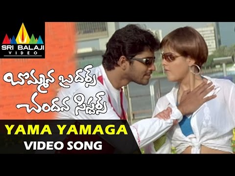 Bommana Brothers Chandana Sisters Video Songs | Yama Yamaga Video Song | Naresh, Farzana