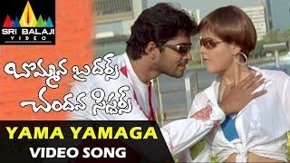 Bommana Brothers Chandana Sisters Video Songs | Yama Yamaga Video Song | Naresh, Farzana