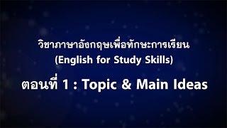 ภาษาอังกฤษเพื่อทักษะการเรียน (1/3) : Topic and Main Ideas