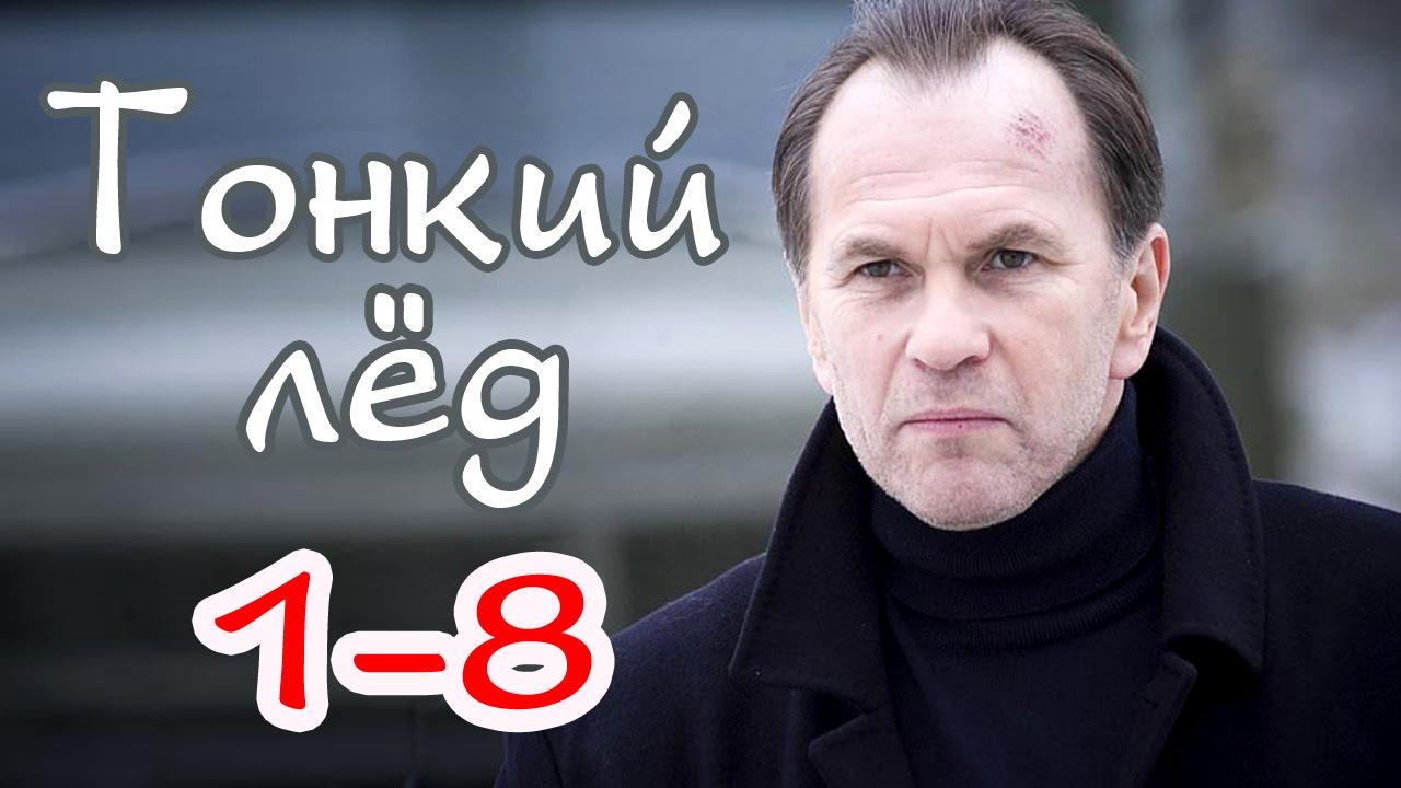 Тонкий лёд 1-8 серия русские новинки фильмов 2016 краткое.