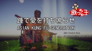 【カラオケ】踵で愛を打ち鳴らせ/ASIAN KUNG-FU GENERATION
